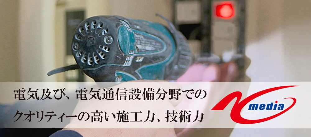 三重県の電気通信設備工事といえば、株式会社日本メディア